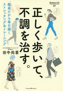 田中尚喜『正しく歩いて、不調を治す。 Business Life27』