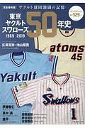 『東京ヤクルトスワローズ50年史<完全保存版>』ベースボール・マガジン社