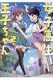 女子高生と王子ちゃん (2)
