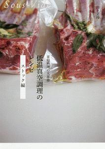 低温真空調理のレシピ ストック編
