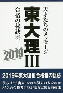 東大理3 合格の秘訣34 2019