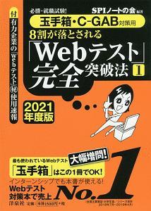 8割が落とされる「Webテスト」完全突破法 玉手箱・C-GAB対策用 2021