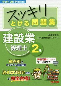 TAC出版開発グループ『スッキリとける問題集 建設業経理士 2級 2019年9月・2020年3月検定対策』