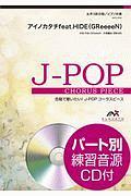 GReeeeN『合唱で歌いたい!J-POPコーラスピース アイノカタチfeat.HIDE(GReeeeN) 女声3部合唱/ピアノ伴奏』