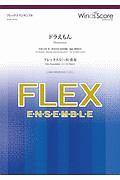 『ドラえもん フレックス5(~8)重奏 アンサンブル楽譜』菊池俊輔