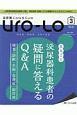 泌尿器Care&Cure Uro-Lo 24-3 2019.3 特集:まるごと 泌尿器科 患者の疑問に答えるQ&A 検査・診断・手術・合併症・副作用 みえる・わかる・ふかくなる