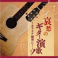 哀愁のギター演歌~カラオケ練習に!~