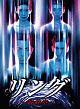 リング~最終章~ DVD BOX