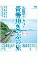 大阪駅から行く青春18きっぷの旅