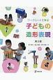 子どもの造形表現<第2版> ワークシートで学ぶ