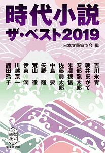 時代小説 ザ・ベスト 2019