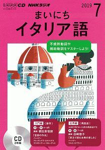 NHKラジオ まいにちイタリア語 2019.7