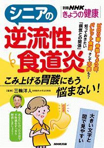 シニアの逆流性食道炎