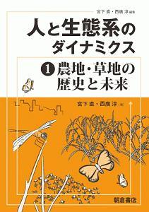 人と生態系のダイナミクス 農地・草地の歴史と未来