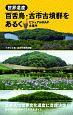 世界遺産 百舌鳥・古市古墳群をあるく ビジュアルMAP全案内