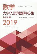 数学 大学入試問題解答集 私立大編 2019