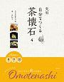 実用 自分でつくる茶懐石 Autumn 8月 9月 10月 (4)