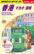 地球の歩き方 香港 マカオ 深セン 2019~2020