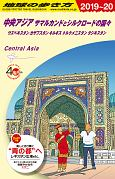 地球の歩き方 中央アジア サマルカンドとシルクロードの国々 2019~2020 ウズベキスタン カザフスタン キルギス トルクメニ