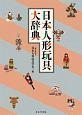 日本人形玩具大辞典