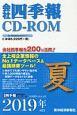 会社四季報 CD-ROM 2019夏 (3)