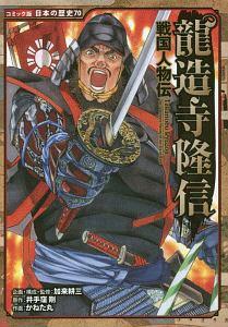 戦国人物伝 龍造寺隆信 日本の歴史<コミック版>70