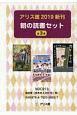 アリス館 新刊朝の読書セット 全3巻セット 2019