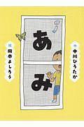 あみ 中川ひろたかのせいかつかがく絵本