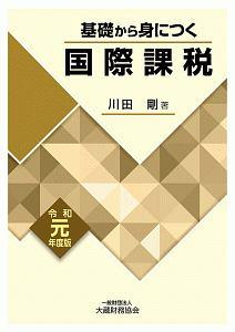 基礎から身につく国際課税 令和元年
