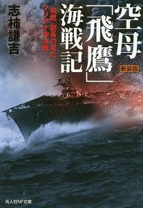 志柿謙吉『空母「飛鷹」海戦記<新装版>』