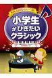 やさしくひけるピアノ・ソロ 小学生がひきたいクラシック ハ調のやさしいアレンジで要所指番号つき