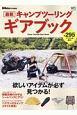 最新キャンプツーリング・ギアブック Bike JIN特別編集