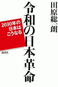 令和の日本革命