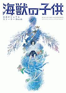 海獣の子供 公式ビジュアルストーリーBook