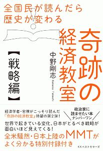 中野剛志『奇跡の経済教室【戦略編】』