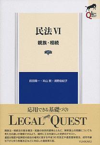 民法 親族・相続<第5版>