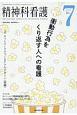 精神科看護 46-7 2019.7 (322)
