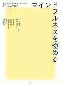 マインドフルネスを極める 東京マインドフルネスセンター ワークショップ集2