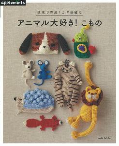 週末で完成!かぎ針編み アニマル大好き!こもの