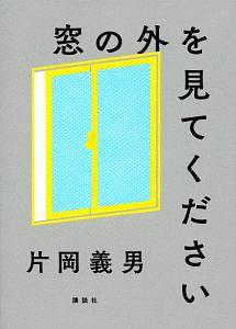 『窓の外を見てください』片岡義男