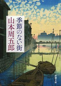 『季節のない街』山本周五郎