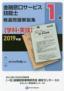 1級 金融窓口サービス技能士 精選問題解説集 学科・実技 2019