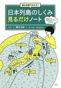 『重ね地図でわかる! 日本列島のしくみ 見るだけノート』鎌田浩毅