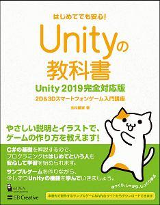 Unityの教科書<Unity2019完全対応版>