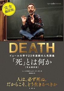 『「死」とは何か<完全翻訳版>』柴田裕之