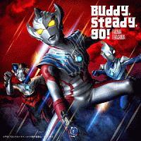 寺島拓篤『『ウルトラマンタイガ』オープニングテーマ Buddy,steady,go!』