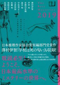 日本推理作家協会『ザ・ベストミステリーズ 2019』