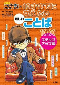 名探偵コナンの10才までに覚えたい難しいことば1000 ステップアップ編