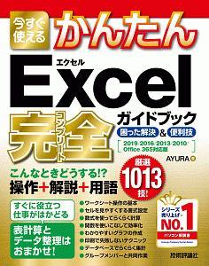 『今すぐ使えるかんたん Excel完全ガイドブック 困った解決&便利技』AYURA