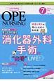 オペナーシング 34-7 2019.7 手術看護の総合専門誌